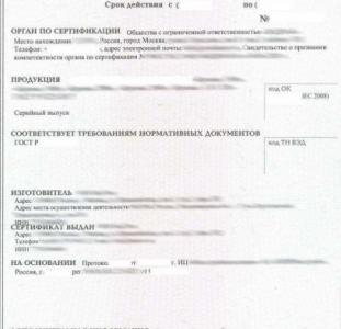 Сертификат Соответствия, Декларация, ТУ, Отказные