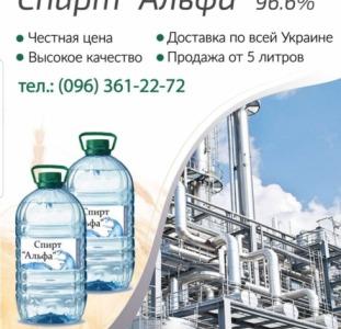 """Продаем спирт этиловый """"Альфа"""" 96.% заводское качество"""