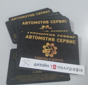 Пластиковые карточки, бейджи, сертификаты, визитки