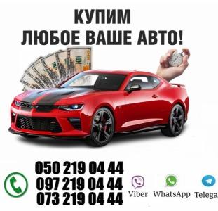 Легковые АвтоВЫКУП Харьков и Область. Срочно выкупаем любые ваши авто