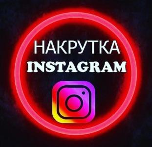 Накрутка Продвижение Instagram telegram TikTok