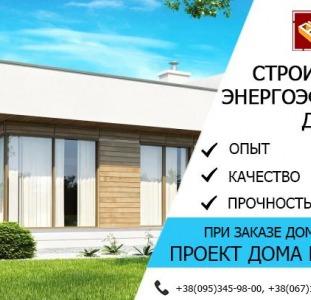 Строительство Энергоэффективных домов.