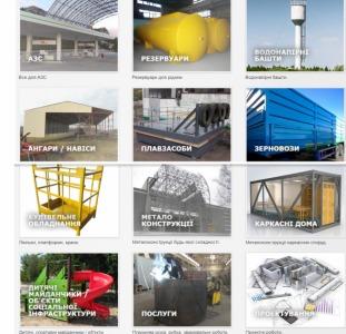 Изготовление металоконструкций , ангары , башни , резервуары