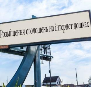 : Розміщення оголошень на 100 інтернет дошок України