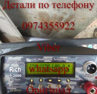 Рыбаловные аксессуары Samus 725 MP, Samus 1000, Rich P 2000 Сомолов
