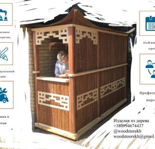 Woodstorekh - изделия из дерева, Харьков