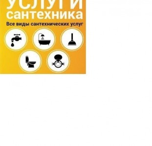 Услуги сантехника, Харьков