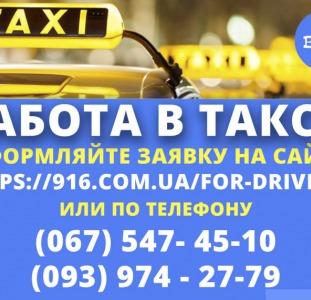 Срочно нужны водители такси со своим авто! Простая регистрация ,техподдержка 24/7.