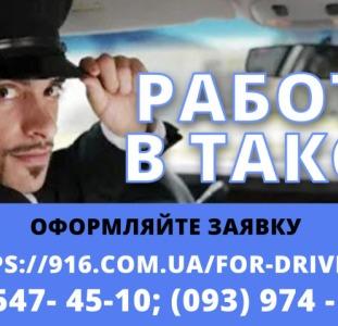 Срочно нужны водители такси со своим авто! Мы предлагаем реальную возможность заработать!