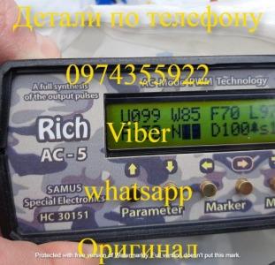 Rich AC 5 прибор для ловли, сомолов