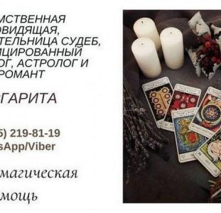 Услуги ясновидящей в Москве. Гадание Москва.