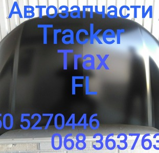 Шевроле Трекер Тракс  капот ,решетка радиатора  Chevrolet Tracker Trax запчасти