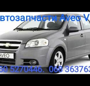 Запчасти Шевроле Chevrolet Aveo Наличие Оригинал.