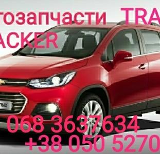 Шевроле Тракс  молдинг крыла молдинг двери молдинг кузова Chevrolet Tracker  Trax