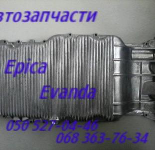 Шевроле Эпика поддон картер  двигателя .  Запчасти двигателя