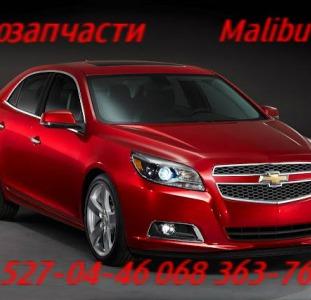 Шевроле Малибу дверь задняя левая правая.  Chevrolet Malibu запчасти  .