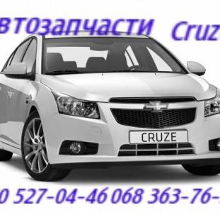 Запчасти   Шевроле Круз  Chevrolet Cruze Наличие Оригинал.