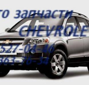 Автозапчасти Chevrolet , запчасти Шевроле Киев