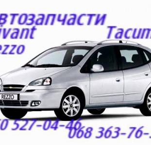 Запчасти   Шевроле Такума  Chevrolet  Tacuma Киев Наличие Оригинал.