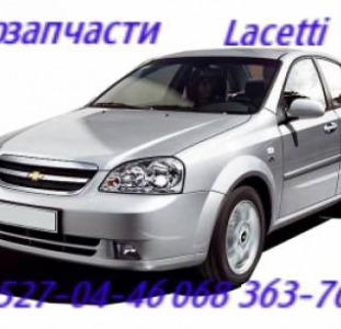 Шевроле Лацетти Лачетти бампер ,облицовка ,усилитель   .