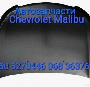 Шевроле Малибу капот панель передняя Chevrolet Malibu запчасти кузова .