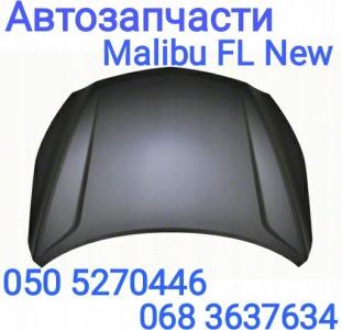 Капот Шевроле Малибу  Капот  Chevrolet  Malibu FL New  запчасти кузова