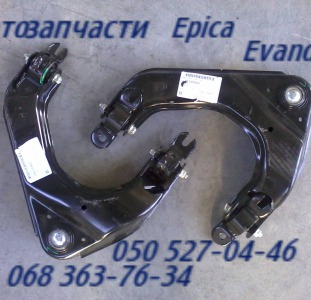 Шевроле Эванда рычаг задний левый ,правый.  Chevrolet Evanda