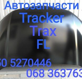 Запчасти Шевроле Трекер  Тракс  Капот Chevrolet Tracker Trax FL New  42569061