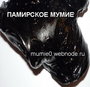 Мумие купить Киев
