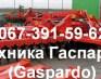GASPARDO: Техника и оригинальные запчасти Гаспардо (Италия)