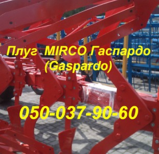 Плуг 6 +2 Mirco Gaspardo (Гаспардо)