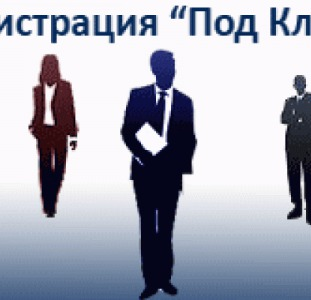 Регистрация ЧП, Предпринимателя, ООО (НДС, единый налог) за 1 день