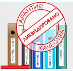 Закрыть ФЛП Днепр и область ( недорого ) за 1 день