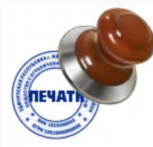 Юридические Изготовление печатей, штампов, факсимиле по Украине за 15 минут.