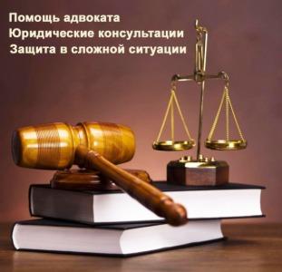 Юридические Действенная помощь адвоката Киев - ДТП, возврат прав, развод, раздел имущества, наследство, долги